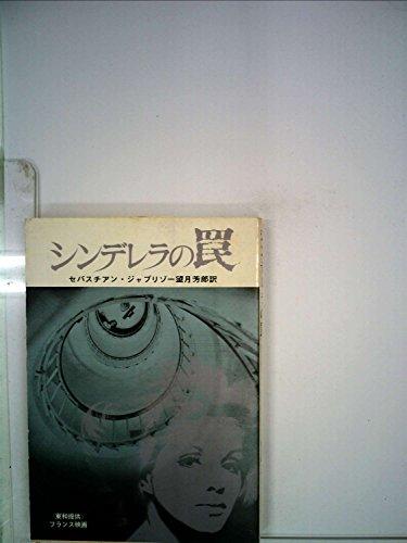 シンデレラの罠 (1964年) (創元推理文庫)