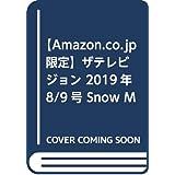 【Amazon.co.jp 限定】ザテレビジョン 2019年8/9号 Snow Man 表紙2種類セット