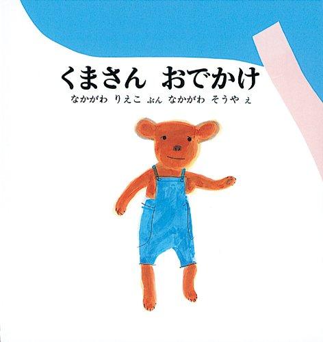 くまさん おでかけ (幼児絵本シリーズ)