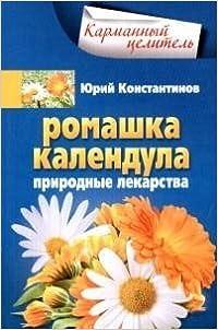 Book Romashka, kalendula. Prirodnye lekarstva