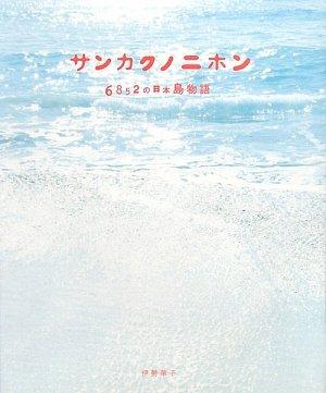サンカクノニホン―6852の日本島物語 (シリーズ・自然 いのち ひと)