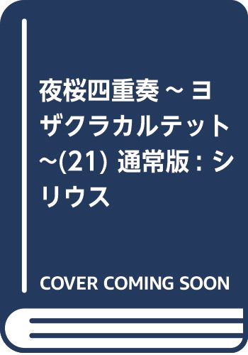 夜桜四重奏~ヨザクラカルテット~(21) 通常版: シリウス
