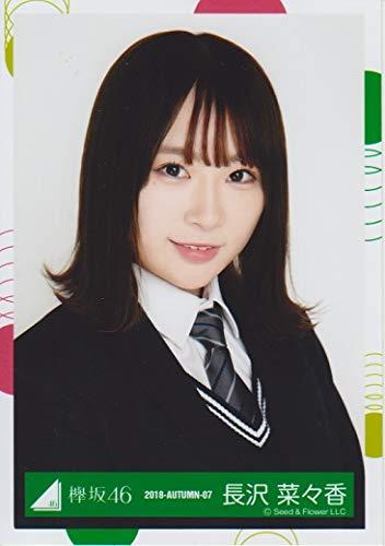 欅坂46公式生写真 2018-AUTUMN-07【長沢菜々香】もう森へ帰ろうか? MV衣装