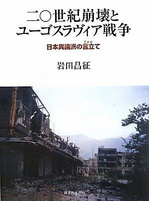 二〇世紀崩壊とユーゴスラヴィア戦争―日本異論派の言立て