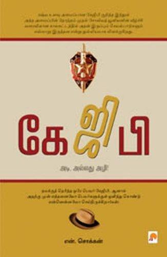 KGB : Adi, Allathu Azhi! (Tamil Edition) pdf epub
