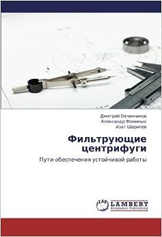 Fil'truyushchie tsentrifugi: Puti obespecheniya ustoychivoy raboty (Russian Edition)