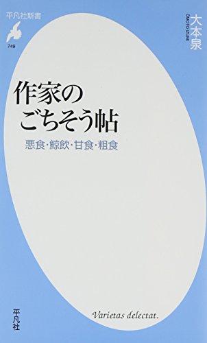 作家のごちそう帖: 悪食・鯨飲・甘食・粗食 (平凡社新書)
