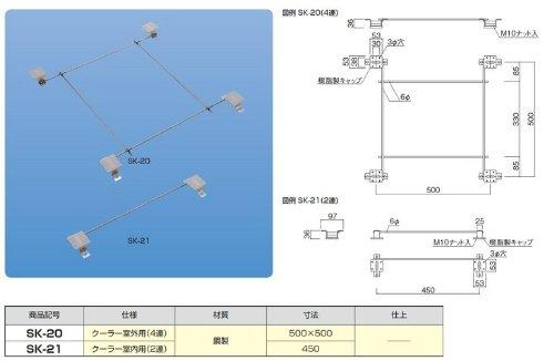 クーラー用インサート SK-20
