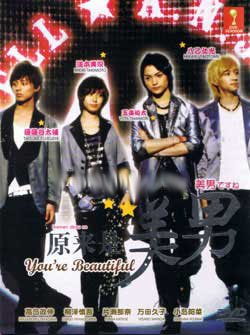 Ikemen desu ne / You're Beautiful - Japanese Drama TV Series (3 DVD set, English subtitles)