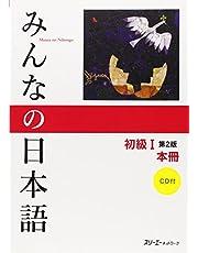 Minna No Nihongo: v. 1
