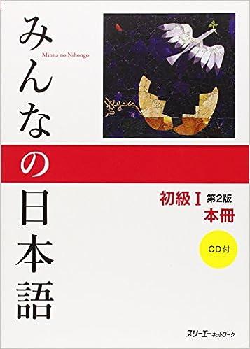 みんなの日本語 初級I 第2版 本...