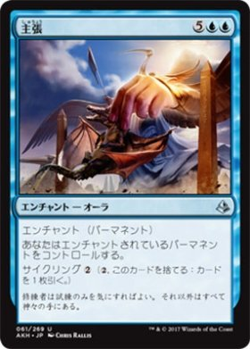 Magic: the Gathering / Lay Claim (061) - Amonkhet / A Japanese Single individual Card