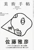 美術手帖 2010年 10月号 [雑誌]