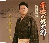Akagi No Asatorou / Hitori Tabizora Otoko by Oda, Yusuke (2008-10-22?
