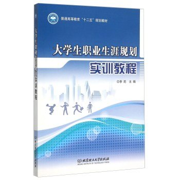 Career Planning Training Course(Chinese Edition) ebook