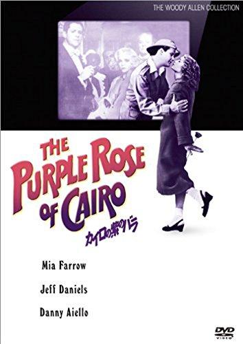 カイロの紫のバラ [DVD]