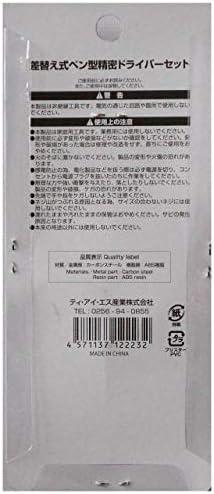 ティ・アイ・エス産業(株) 差替え式 ペン型精密ドライバーセット