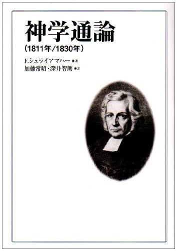神学通論―1811年/1830年