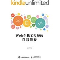 Web全栈工程师的自我修养(异步图书)