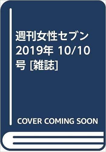 週刊女性セブン 2019年 10/10 号 [雑誌]