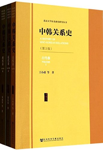 Download Peking Northeast Asian History Research Series: History of China-ROK relations (2nd Edition) (all three volumes)(Chinese Edition) pdf