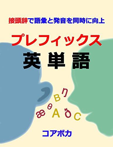 Download Prefix Vocabulary (Japanese Edition) Pdf