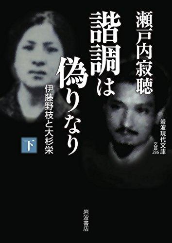 諧調は偽りなり――伊藤野枝と大杉栄(下) (岩波現代文庫)
