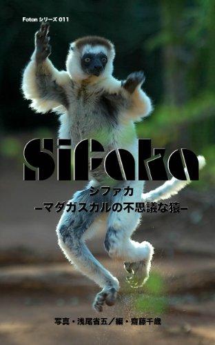 Foton series 011 Sifaka Sifaka -Mysterious monkey of Madagascar- (Japanese Edition)