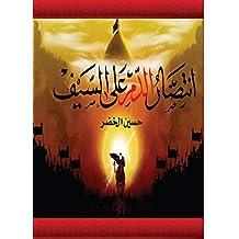 انتصار الدم على السيف: القصة الكاملة لما جرى في كربلاء (Arabic Edition)