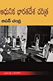 Modern India by Bipin Chandra - ఆధునిక భారతదేశ చరిత్ర - HISTORY TEXT BOOK IN TELUGU MEDIUM From Prajasakthi Book House