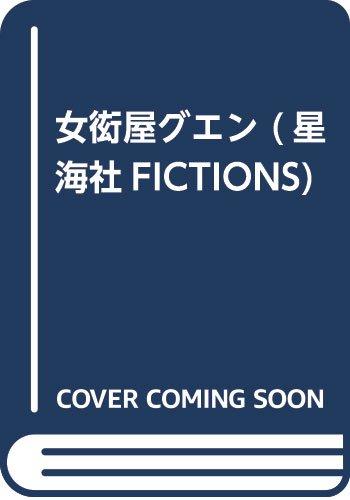 女衒屋グエン (星海社FICTIONS)