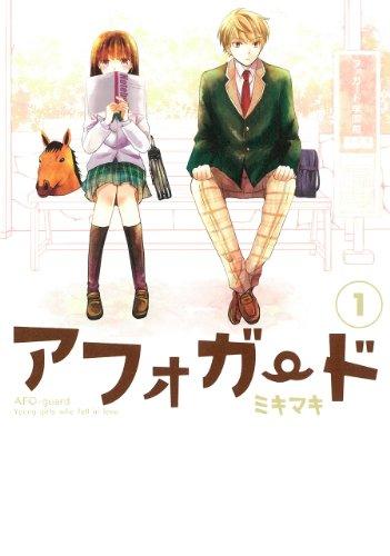 Afo Guard- Vol.1 (Gangan Comics Online) Manga