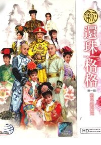 New My Fair Princess / New Huan Zhu Ge Ge / New Princess Returning Pearl Chinese Tv Drama Dvd (1-98 Episodes) 3 Box Combo Set NTSC All Region (Mandarin Audio - Mall Fair Market