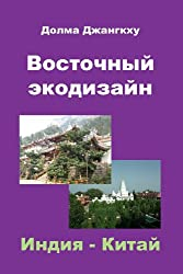 Eastern Ecodesign: India & China (Russian Edition)
