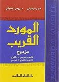 Al-Mawrid Al-Qareeb, A Pocket Arabic-English and English-Arabic Dictionary
