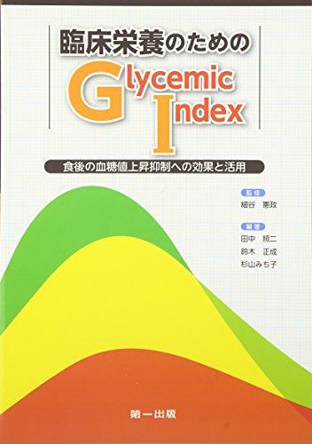 臨床栄養のためのGlycemic Index―食後の血糖値上昇抑制への効果と活用