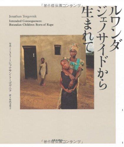 ルワンダ ジェノサイドから生まれて