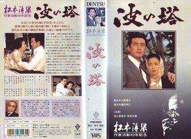 Amazon.co.jp: 波の塔 [VHS]: ...