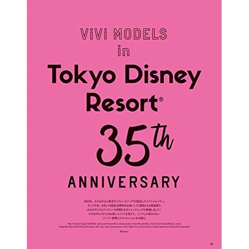 ViVi 2018年7月号 付録