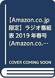【Amazon.co.jp 限定】ラジオ番組表2019年春号(Amazon.co.jp限定表紙) (三才ムック)
