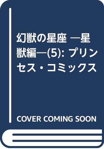 幻獣の星座 ?星獣編?(5): プリンセス・コミックス