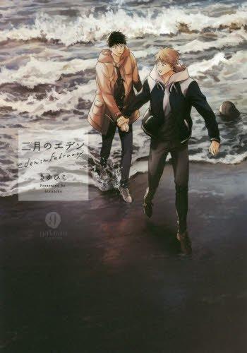 二月のエデン (gateauコミックス)