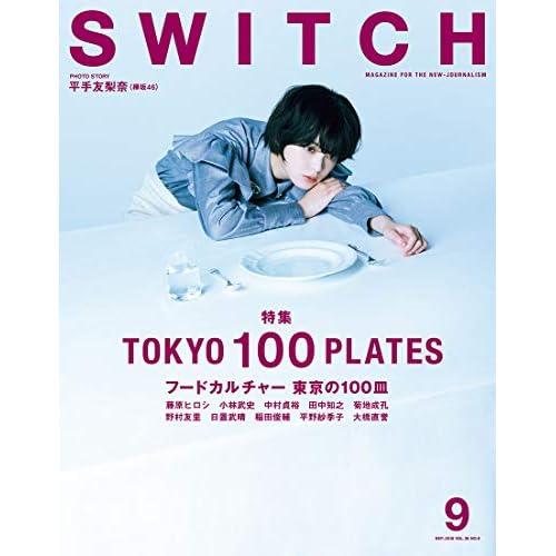 SWITCH Vol.36 No.9 表紙画像