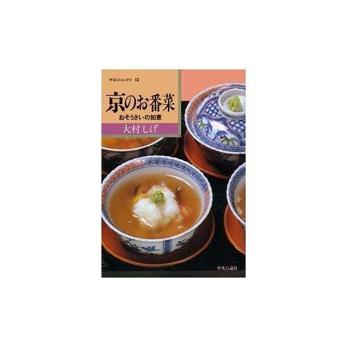 京のお番菜―おそうざいの知恵 (中公ミニムックス (12))