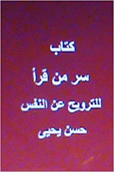Book Surra Man Qara' Littarweeh an al Nafs by Hasan Yahya (2013-01-28)