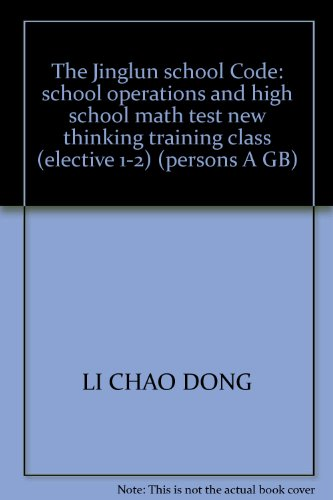 The Jinglun school Code: school operations and high school math test new thinking training class (elective 1-2) (persons A GB) - New Gb Training