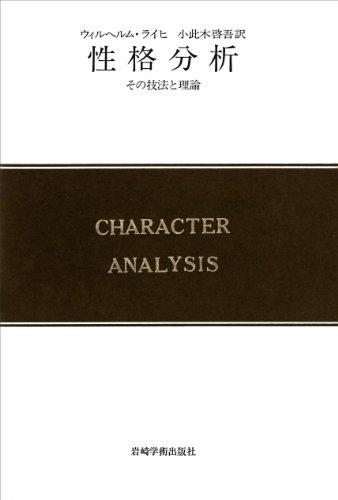 性格分析―その技法と理論 (1966年) (現代精神分析双書〈1〉)