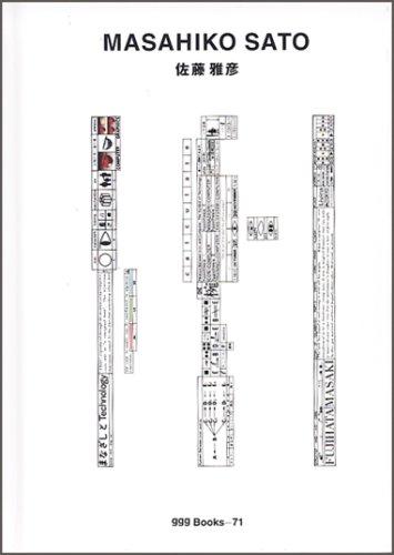 佐藤雅彦 ggg Books 71(スリージーブックス 世界のグラフィックデザインシリーズ71)