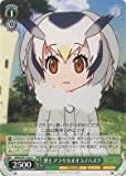 Weiss Schwarz/ Northern White-faced Owl, Professor (C) / Kemono Friends (KMN-W51-052) / A Japanese Single individual Card