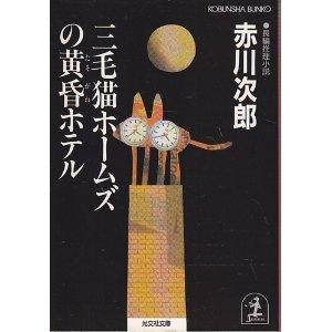 三毛猫ホームズの黄昏ホテル (光文社文庫)